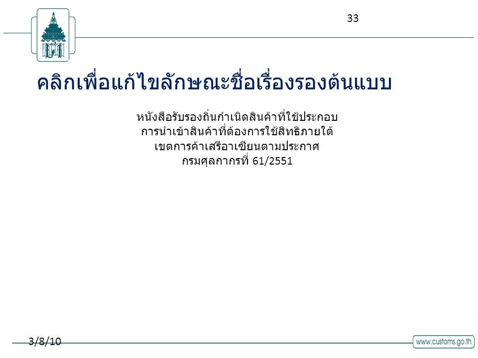 คลิกเพื่อแก้ไขลักษณะชื่อเรื่องรองต้นแบบ 3/8/10 On Behalf Of Care Of Via ชื่อ / ที่อยู่ / ประเทศ ของบริษัทที่ดำเนินการขอ CO แทน ชื่อ / ที่อยู่ / ประเทศ ของบริษัทผู้ขาย การระบุในช่องที่ 1 1414