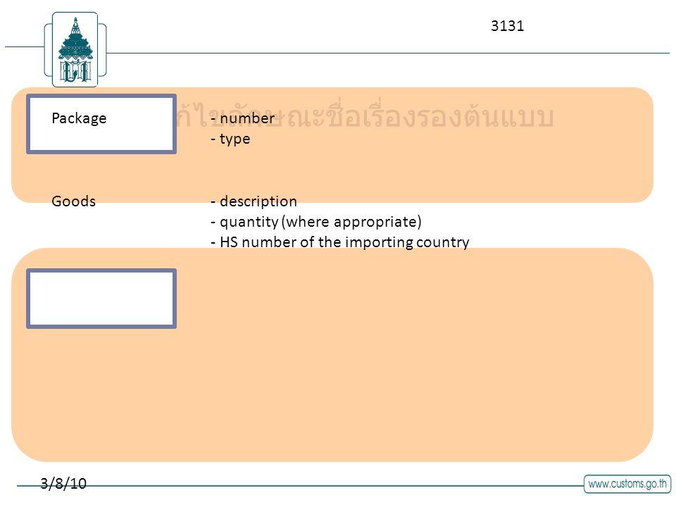 คลิกเพื่อแก้ไขลักษณะชื่อเรื่องรองต้นแบบ 3/8/10 Package- number - type Goods- description - quantity (where appropriate) - HS number of the importing country 3131