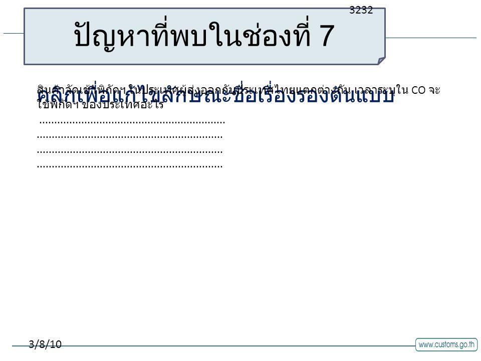 คลิกเพื่อแก้ไขลักษณะชื่อเรื่องรองต้นแบบ 3/8/10 ปัญหาที่พบในช่องที่ 7 สินค้าจัดเข้าพิกัดฯ ในประเทศผู้ส่งออกกับประเทศไทยแตกต่างกัน เวลาระบุใน CO จะ ใช้พิกัดฯ ของประเทศอะไร..............................................................