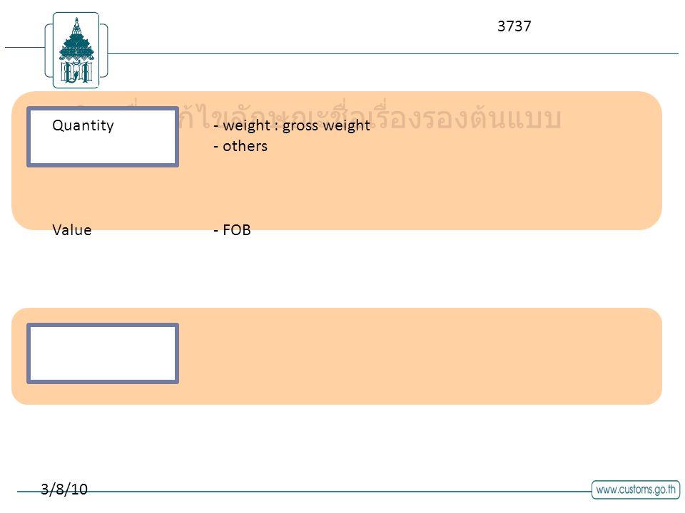 คลิกเพื่อแก้ไขลักษณะชื่อเรื่องรองต้นแบบ 3/8/10 Quantity- weight : gross weight - others Value- FOB 3737