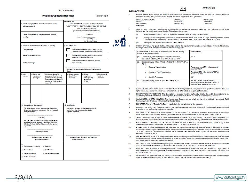 คลิกเพื่อแก้ไขลักษณะชื่อเรื่องรองต้นแบบ 3/8/10 Certification Date มีความสำคัญในแง่ของ  การทำเครื่องหมาย  ใน ISSUED RETROACTIVELY ของช่องที่ 13  อายุของ CO 4545