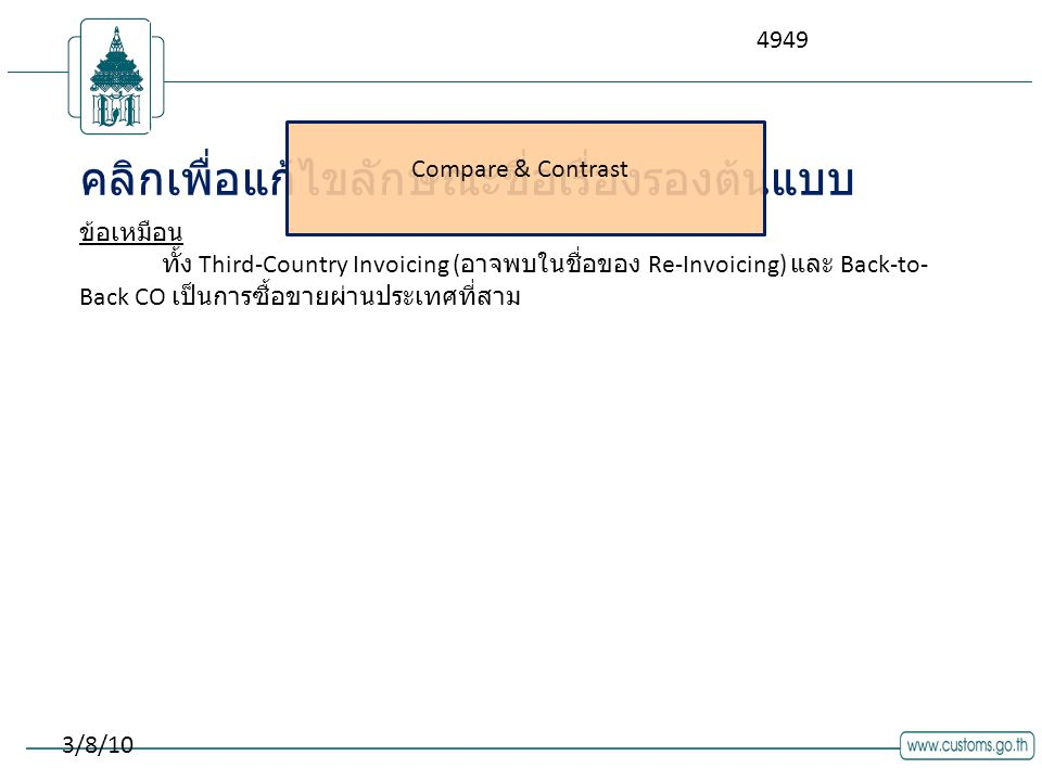 คลิกเพื่อแก้ไขลักษณะชื่อเรื่องรองต้นแบบ 3/8/10 Compare & Contrast ข้อเหมือน ทั้ง Third-Country Invoicing ( อาจพบในชื่อของ Re-Invoicing) และ Back-to- Back CO เป็นการซื้อขายผ่านประเทศที่สาม 4949