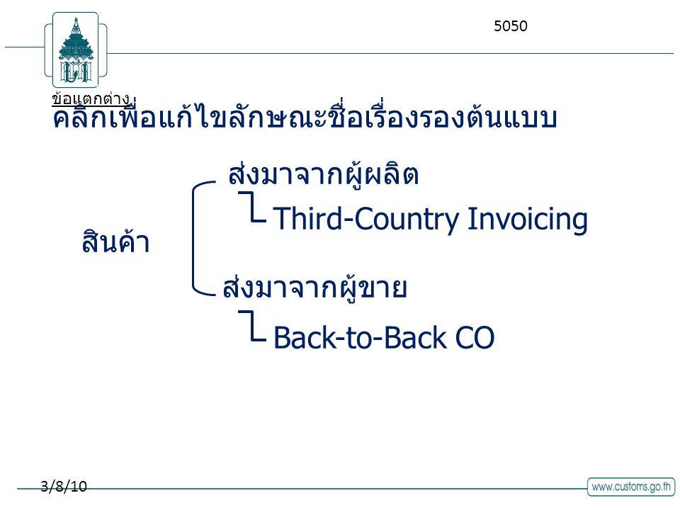คลิกเพื่อแก้ไขลักษณะชื่อเรื่องรองต้นแบบ 3/8/10 ข้อแตกต่าง สินค้า ส่งมาจากผู้ผลิต ส่งมาจากผู้ขาย Third-Country Invoicing Back-to-Back CO 5050