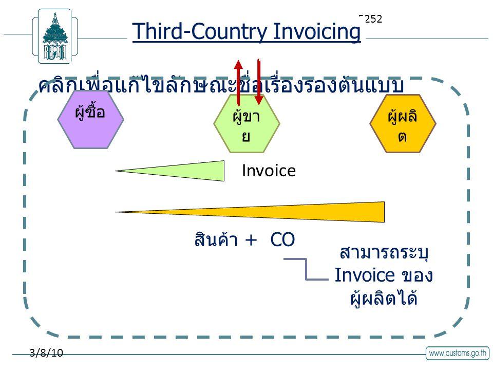 คลิกเพื่อแก้ไขลักษณะชื่อเรื่องรองต้นแบบ 3/8/10 5252 Third-Country Invoicing ผู้ซื้อ ผู้ขา ย ผู้ผลิ ต Invoice สินค้า + CO สามารถระบุ Invoice ของ ผู้ผลิตได้