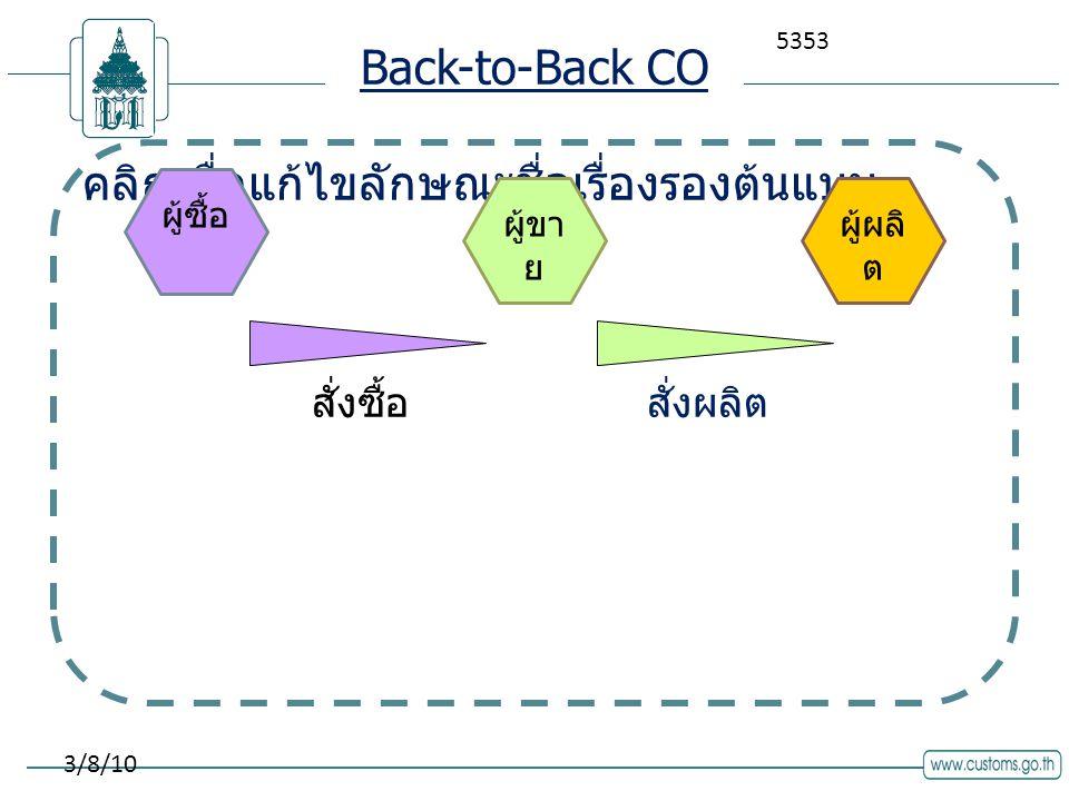 คลิกเพื่อแก้ไขลักษณะชื่อเรื่องรองต้นแบบ 3/8/10 5353 Back-to-Back CO ผู้ซื้อ ผู้ขา ย ผู้ผลิ ต สั่งซื้อ สั่งผลิต