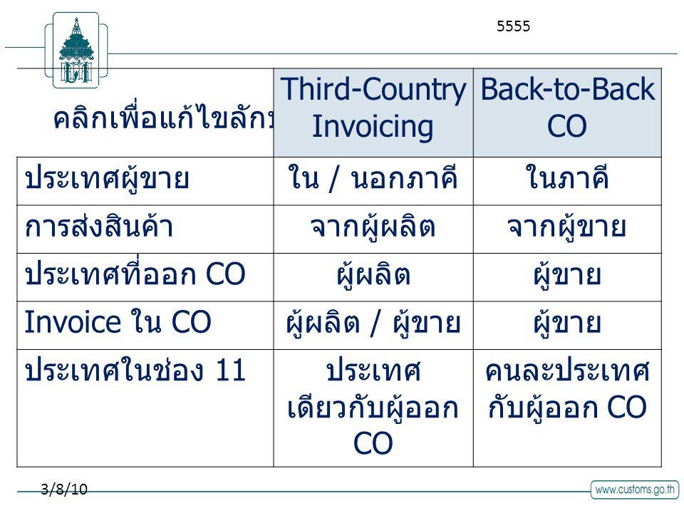 คลิกเพื่อแก้ไขลักษณะชื่อเรื่องรองต้นแบบ 3/8/10 5555 Third-Country Invoicing Back-to-Back CO ประเทศผู้ขายใน / นอกภาคีในภาคี การส่งสินค้าจากผู้ผลิตจากผู้ขาย ประเทศที่ออก COผู้ผลิตผู้ขาย Invoice ใน COผู้ผลิต / ผู้ขายผู้ขาย ประเทศในช่อง 11ประเทศ เดียวกับผู้ออก CO คนละประเทศ กับผู้ออก CO