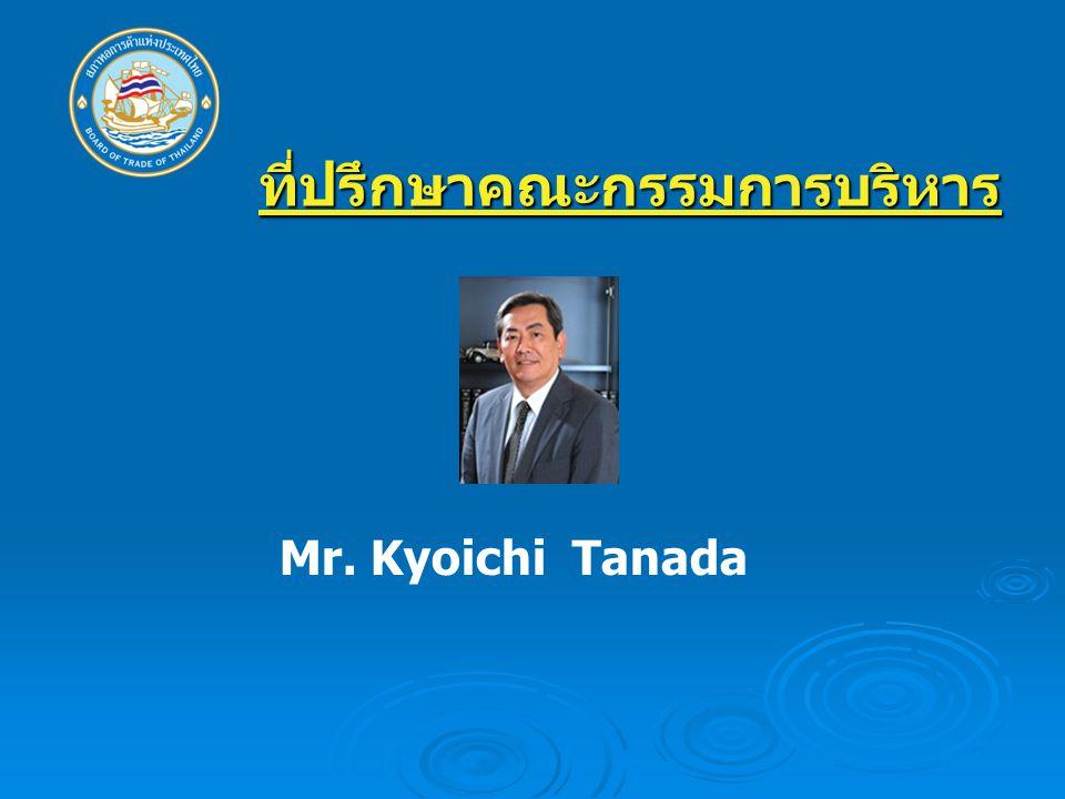 ที่ปรึกษาคณะกรรมการบริหาร Mr. Kyoichi Tanada