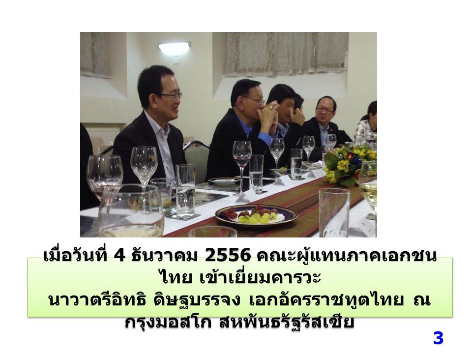 การประชุมหารือร่วมระหว่างสภาธุรกิจไทย - รัสเซีย และสภาธุรกิจรัสเซีย - ไทย ณ สภาหอการค้าและอุตสาหกรรมรัสเซีย เมื่อวันที่ 5 ธันวาคม 2556 4