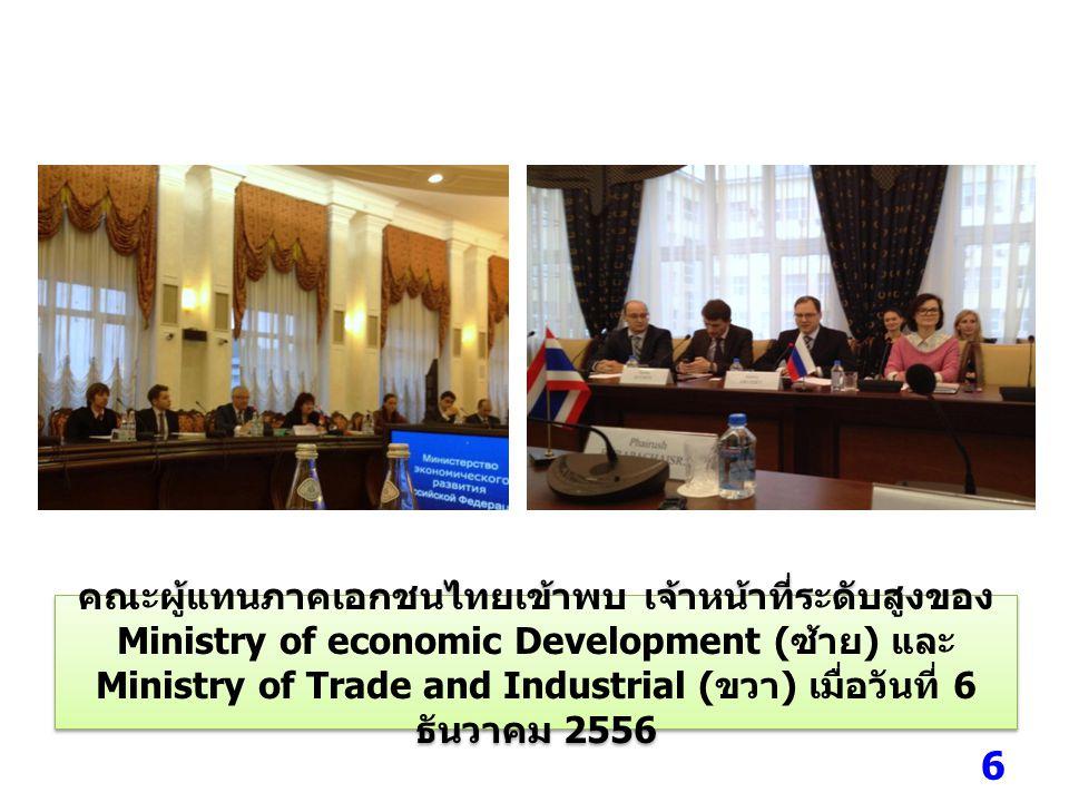 คณะผู้แทนภาคเอกชนไทยเข้าพบ เจ้าหน้าที่ระดับสูงของ Ministry of economic Development ( ซ้าย ) และ Ministry of Trade and Industrial ( ขวา ) เมื่อวันที่ 6 ธันวาคม 2556 6