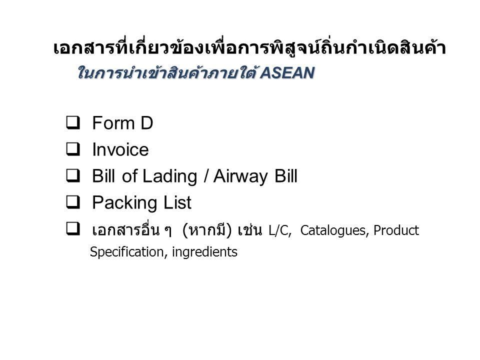 เอกสารที่เกี่ยวข้องเพื่อการพิสูจน์ถิ่นกำเนิดสินค้า ในการนำเข้าสินค้าภายใต้ ASEAN  Form D  Invoice  Bill of Lading / Airway Bill  Packing List  เอกสารอื่น ๆ (หากมี) เช่น L/C, Catalogues, Product Specification, ingredients