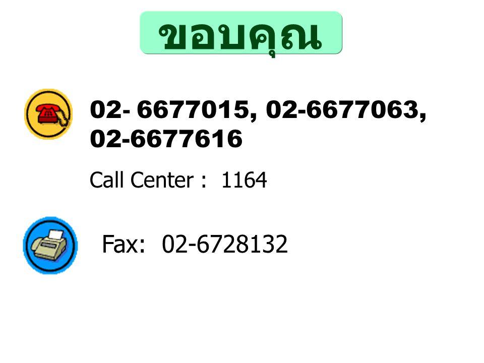Fax: 02-6728132 02- 6677015, 02-6677063, 02-6677616 Call Center : 1164 ขอบคุณ