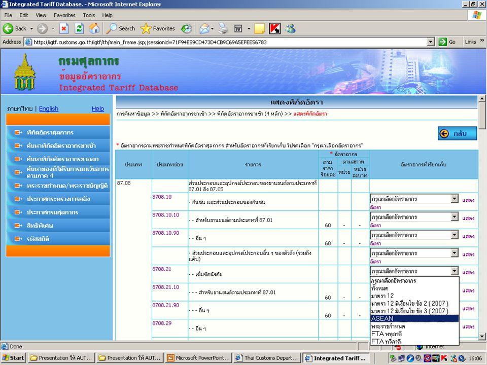 ความตกลง ASEAN ชื่อForm D รูปแบบขนาด A4 สีขาว(ISO) อายุ1 ปี การใช้1ใบ/ การนำเข้า 1 ครั้ง การออกย้อนหลัง ราคาของขั้นต่ำที่ไม่ต้องมี Form Dไม่เกิน 200 US Dollars Third country invoicing Back-To-Back CO HS Code (ในช่อง 7 ของ Form D)AHTN 2002 (8 digit) การแก้ไข Form Dแก้ไข Form D ฉบับเดิม / ออก Form D ฉบับใหม่ ประกาศกรมศุลกากร61/2551 56/2552 และ 85/2552 ประกาศกระทรวงการคลัง (ฉบับที่ 3) ลงวันที่ 21 มค.