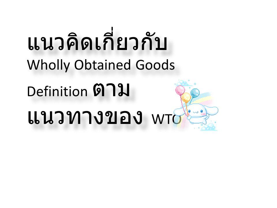 แนวคิดเกี่ยวกับ Wholly Obtained Goods Definition ตาม แนวทางของ WTO