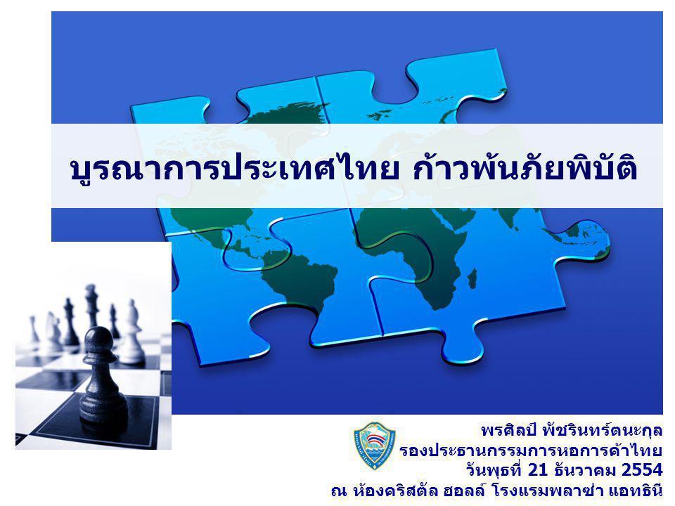 พรศิลป์ พัชรินทร์ตนะกุล รองประธานกรรมการหอการค้าไทย วันพุธที่ 21 ธันวาคม 2554 ณ ห้องคริสตัล ฮอลล์ โรงแรมพลาซ่า แอทธินี บูรณาการประเทศไทย ก้าวพ้นภัยพิบัติ