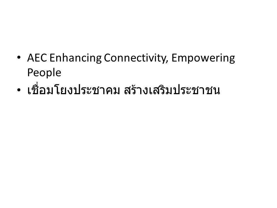 AEC Enhancing Connectivity, Empowering People เชื่อมโยงประชาคม สร้างเสริมประชาชน