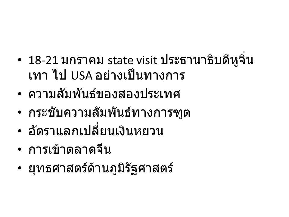 18-21 มกราคม state visit ประธานาธิบดีหูจิ่น เทา ไป USA อย่างเป็นทางการ ความสัมพันธ์ของสองประเทศ กระชับความสัมพันธ์ทางการฑูต อัตราแลกเปลี่ยนเงินหยวน การเข้าตลาดจีน ยุทธศาสตร์ด้านภูมิรัฐศาสตร์