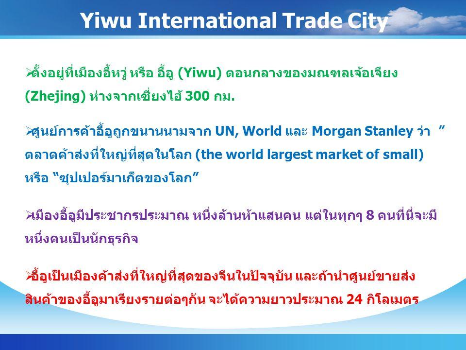 Yiwu International Trade City  ตั้งอยู่ที่เมืองอี้หวู่ หรือ อี้อู (Yiwu) ตอนกลางของมณฑลเจ้อเจียง (Zhejing) ห่างจากเซี่ยงไฮ้ 300 กม.