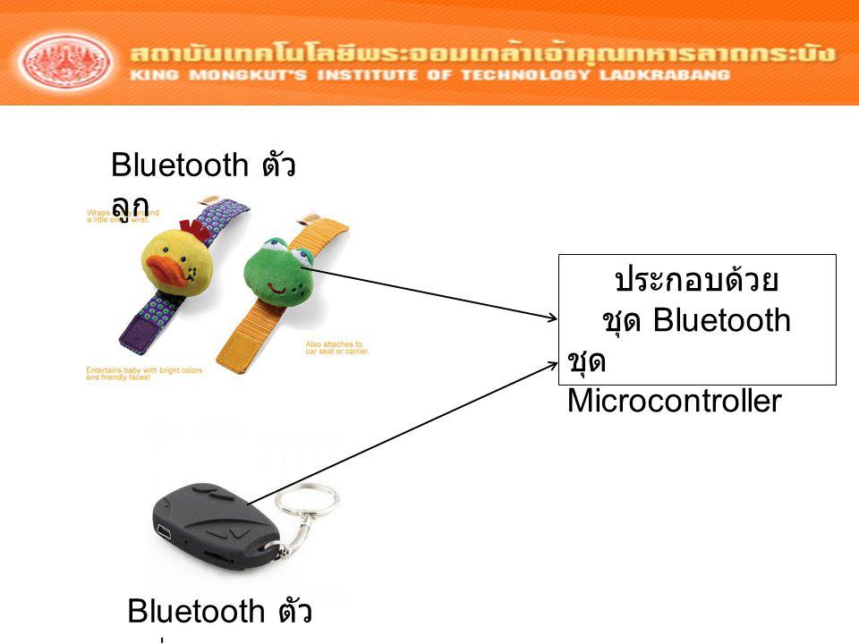 ประกอบด้วย ชุด Bluetooth ชุด Microcontroller Bluetooth ตัว ลูก Bluetooth ตัว แม่