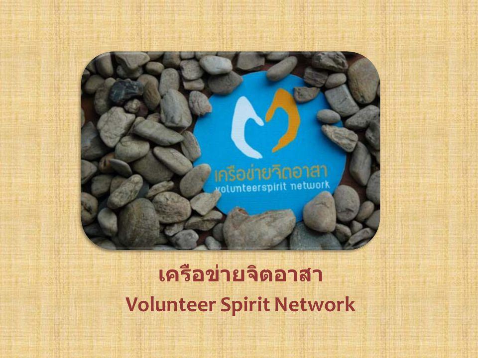 เครือข่ายจิตอาสา Volunteer Spirit Network