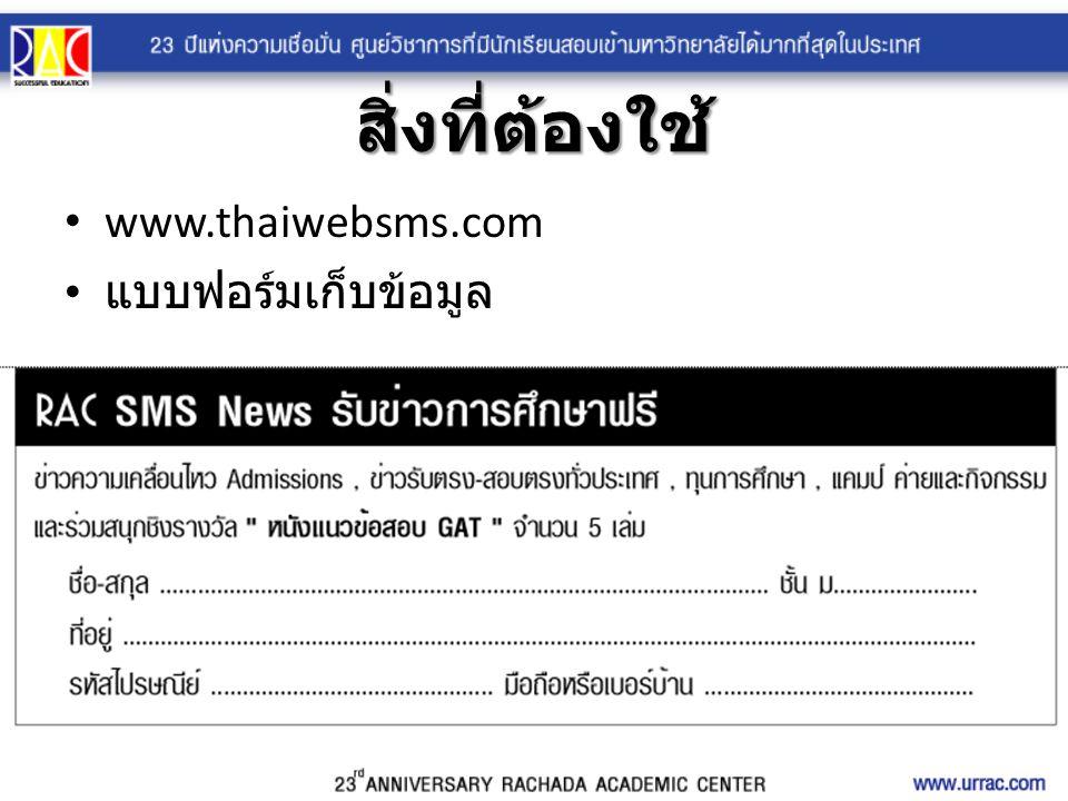 สิ่งที่ต้องใช้ www.thaiwebsms.com แบบฟอร์มเก็บข้อมูล