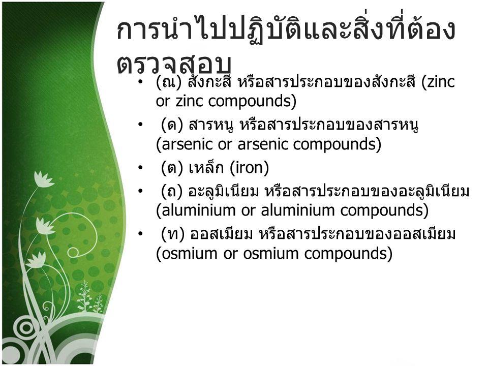 การนำไปปฏิบัติและสิ่งที่ต้อง ตรวจสอบ 1.4 สารเคมีอันตรายในกลุ่มกรด ( ก ) กรดซัลฟูริค (sulphuric acids) ( ข ) กรดแร่ (mineral acids) ( ค ) กรดไนตริค (nitric acids)