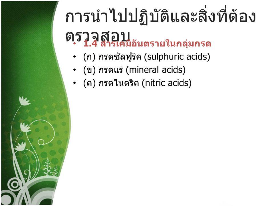 การนำไปปฏิบัติและสิ่งที่ต้อง ตรวจสอบ 1.4 สารเคมีอันตรายในกลุ่มกรด ( ก ) กรดซัลฟูริค (sulphuric acids) ( ข ) กรดแร่ (mineral acids) ( ค ) กรดไนตริค (ni