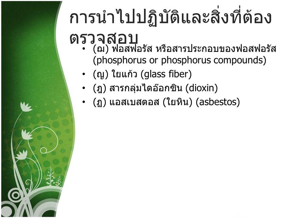 การนำไปปฏิบัติและสิ่งที่ต้อง ตรวจสอบ ( ฌ ) ฟอสฟอรัส หรือสารประกอบของฟอสฟอรัส (phosphorus or phosphorus compounds) ( ญ ) ใยแก้ว (glass fiber) ( ฎ ) สาร