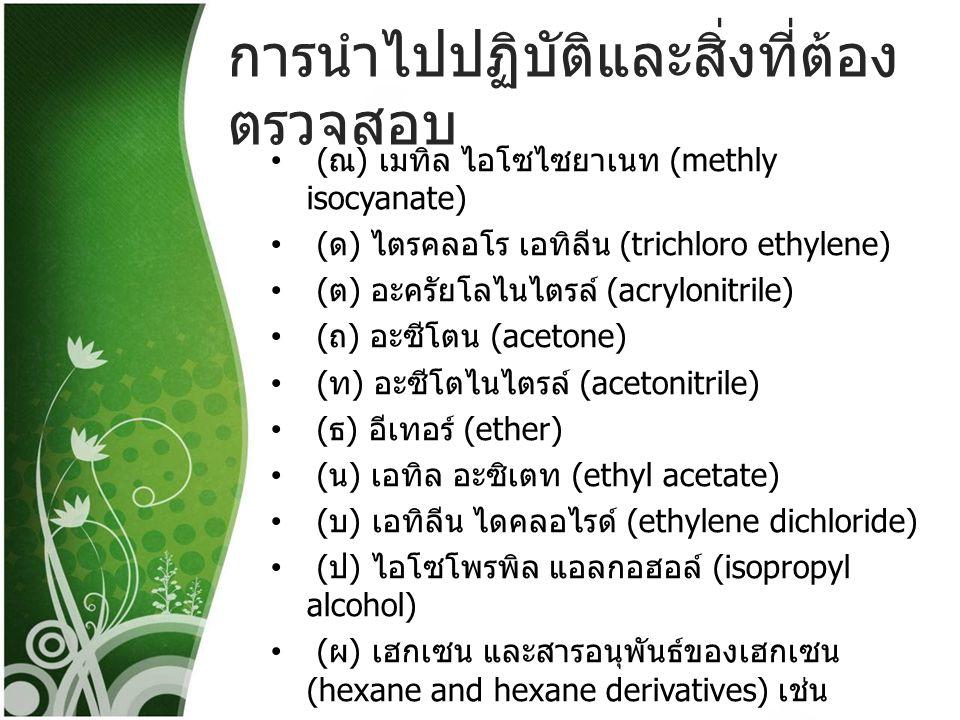 การนำไปปฏิบัติและสิ่งที่ต้อง ตรวจสอบ 1.2 สารเคมีอันตรายในกลุ่มก๊าซ ( ก ) คลอรีน หรือสารประกอบของคลอรีน (chlorine or chlorine compounds) ( ข ) คาร์บอนมอนอกไซด์ (carbon monoxide) ( ค ) ซัลเฟอร์ไดออกไซด์ (sulfur dioxide) ( ง ) ฟอสยีน (phosgene) ( จ ) ฟลูออรีน หรือสารประกอบของฟลูออรีน (fluorine or fluorine compounds) ( ฉ ) ไวนิลคอลไรด์ (vinyl chloride) ( ช ) ออกไซด์ของไนโตรเจน (oxides of nitrogen) ( ซ ) เอทิลีน ออกไซด์ (ethylene oxide)