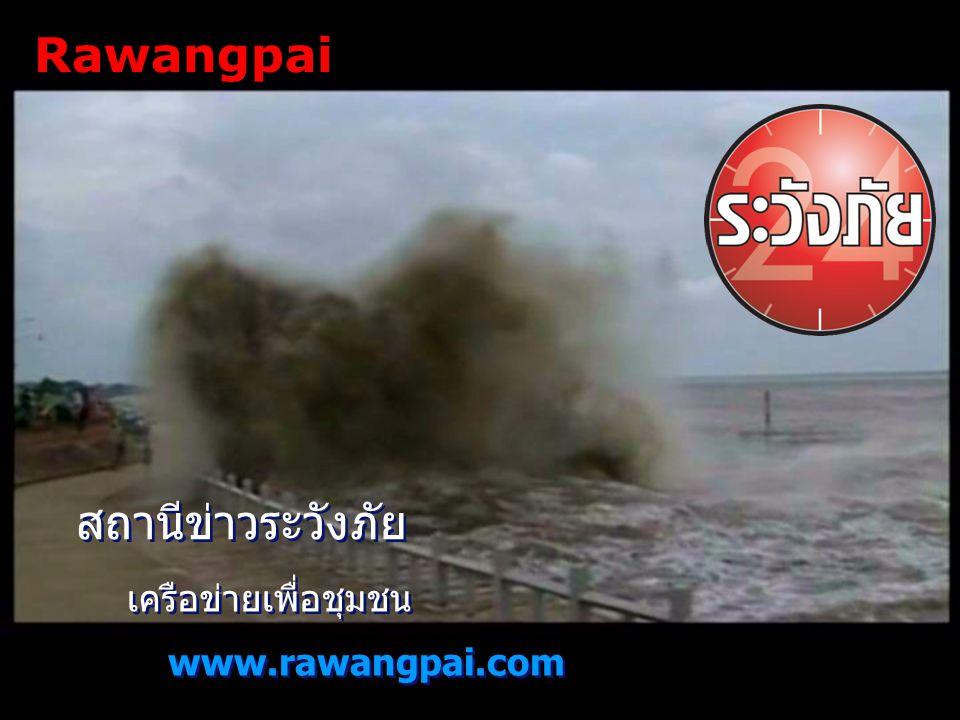 Rawangpai สถานีข่าวระวังภัย เครือข่ายเพื่อชุมชน www.rawangpai.com