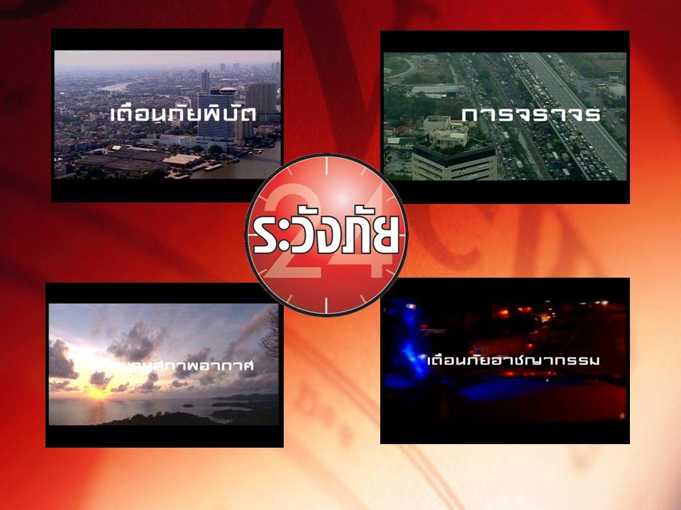 Concept - TV ACTION MISSION สถานีโทรทัศน์ เพื่อการเตือนภัยพิบัติ แห่งแรกของไทยและภูมิภาคเอเซีย อาคเนย์ Networking Hub แกนกลางของเครือข่ายความร่วมมือ ในทุกช่องทาง ( ทีวี วิทยุ โซเชี่ยล เน็ตเวิรค์ ) เพื่อระดมความร่วมมือที่เป็นประโยชน์ ต่อสาธารณะ Synergy กับทีมข่าวคม ชัด ลึก สร้างเครือข่าย Crowd Sourcing Content Technology for Advance Reporting