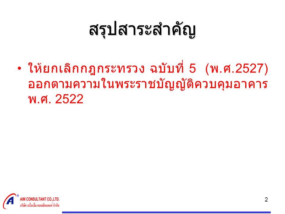 2 สรุปสาระสำคัญ ให้ยกเลิกกฎกระทรวง ฉบับที่ 5 ( พ. ศ.2527) ออกตามความในพระราชบัญญัติควบคุมอาคาร พ. ศ. 2522