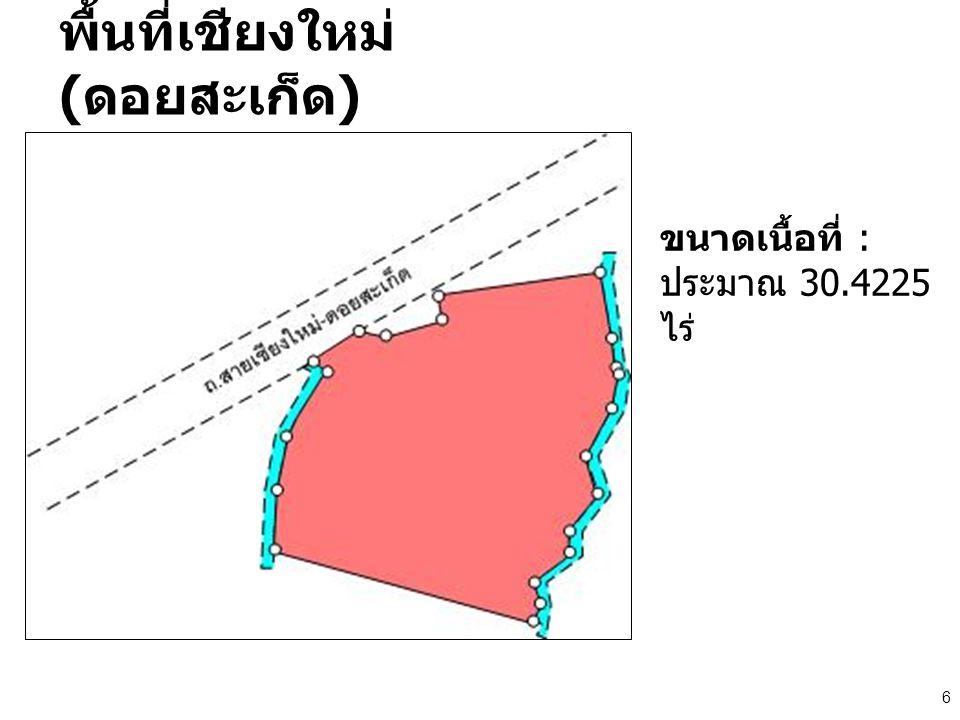 27 พื้นที่ภูเก็ต ( เทพ กระษัตรี ) ขนาดเนื้อที่ : ประมาณ 7.78 ไร่