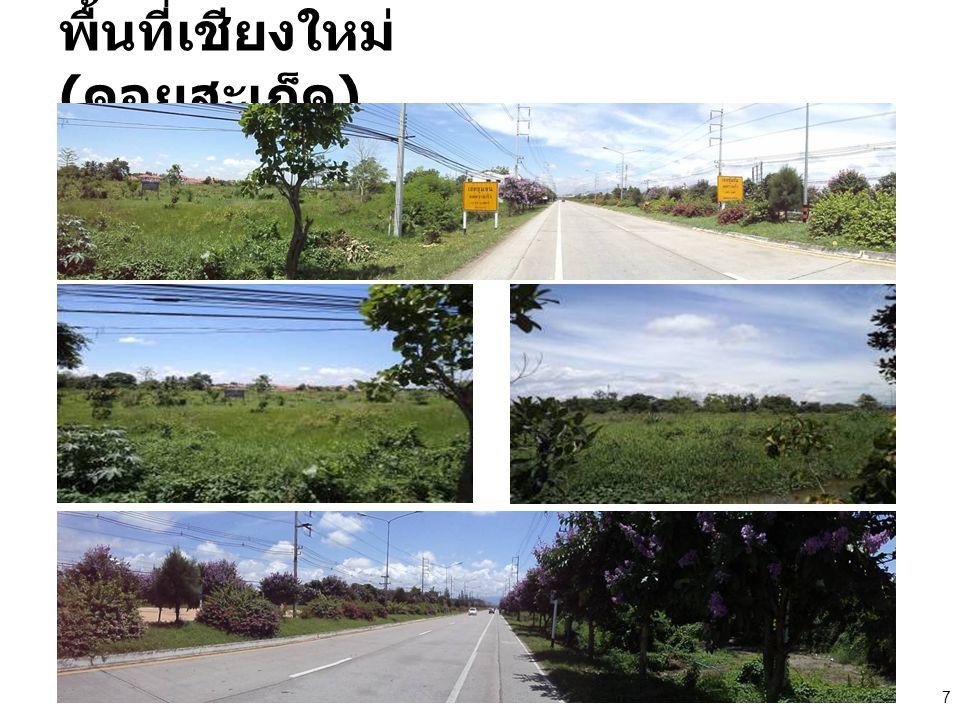 8 พื้นที่ชลบุรี ( ชัยพร วิถี ) ที่ตั้ง : ซอยชัยพรวิถี 15 ถนนสุขุมวิท 3 ตำบลหนองปรือ อำเภอ บางละมุง จังหวัดชลบุรี