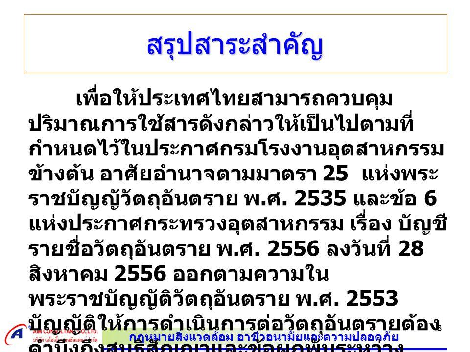 กฎหมายสิ่งแวดล้อม อาชีวอนามัยและความปลอดภัย 3 สรุปสาระสำคัญ เพื่อให้ประเทศไทยสามารถควบคุม ปริมาณการใช้สารดังกล่าวให้เป็นไปตามที่ กำหนดไว้ในประกาศกรมโร