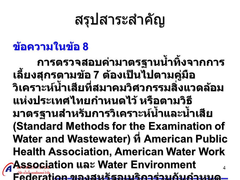 4 สรุปสาระสำคัญ ข้อความในข้อ 8 การตรวจสอบค่ามาตรฐานน้ำทิ้งจากการ เลี้ยงสุกรตามข้อ 7 ต้องเป็นไปตามคู่มือ วิเคราะห์น้ำเสียที่สมาคมวิศวกรรมสิ่งแวดล้อม แห