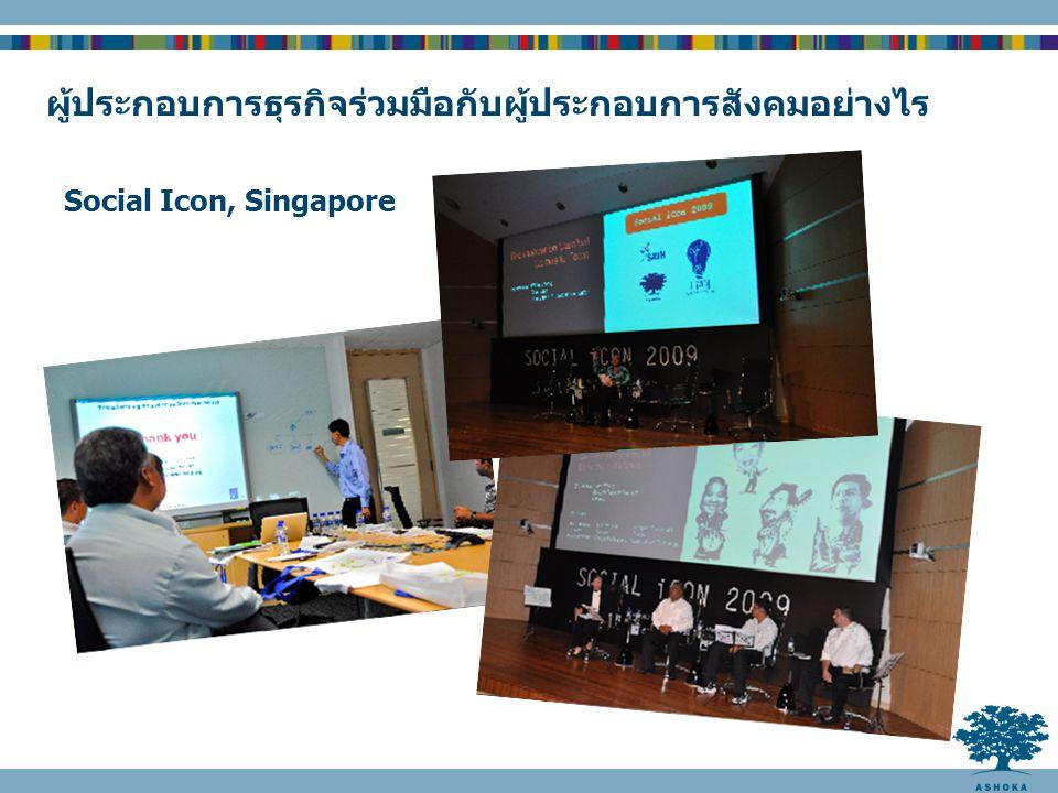 ผู้ประกอบการธุรกิจร่วมมือกับผู้ประกอบการสังคมอย่างไร Social Icon, Singapore