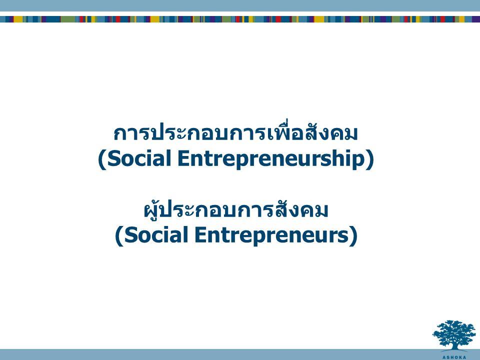 การประกอบการเพื่อสังคม (Social Entrepreneurship) ผู้ประกอบการสังคม (Social Entrepreneurs)