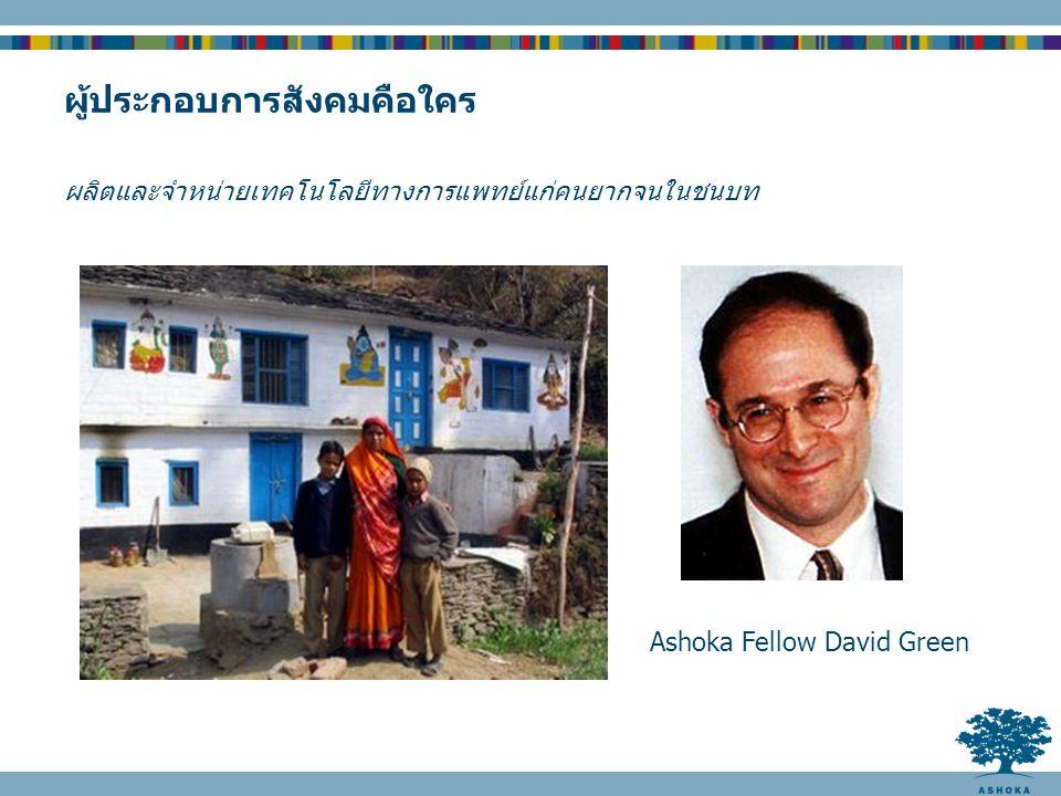 ผู้ประกอบการสังคมคือใคร ผลิตและจำหน่ายเทคโนโลยีทางการแพทย์แก่คนยากจนในชนบท Ashoka Fellow David Green