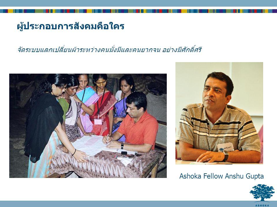 ผู้ประกอบการสังคมคือใคร จัดระบบการผลิตและจำหน่ายกระแสไฟฟ้าเพื่อชุมชนชนบท Ashoka Fellow Tri Mumpuni