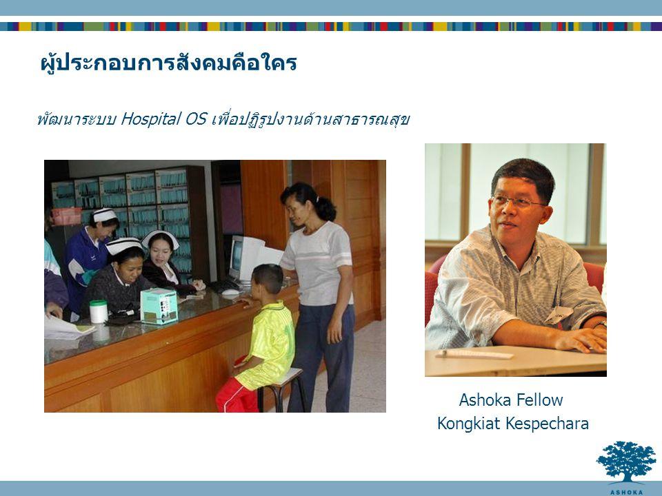 ผู้ประกอบการสังคมคือใคร พัฒนาระบบ Hospital OS เพื่อปฏิรูปงานด้านสาธารณสุข Ashoka Fellow Kongkiat Kespechara