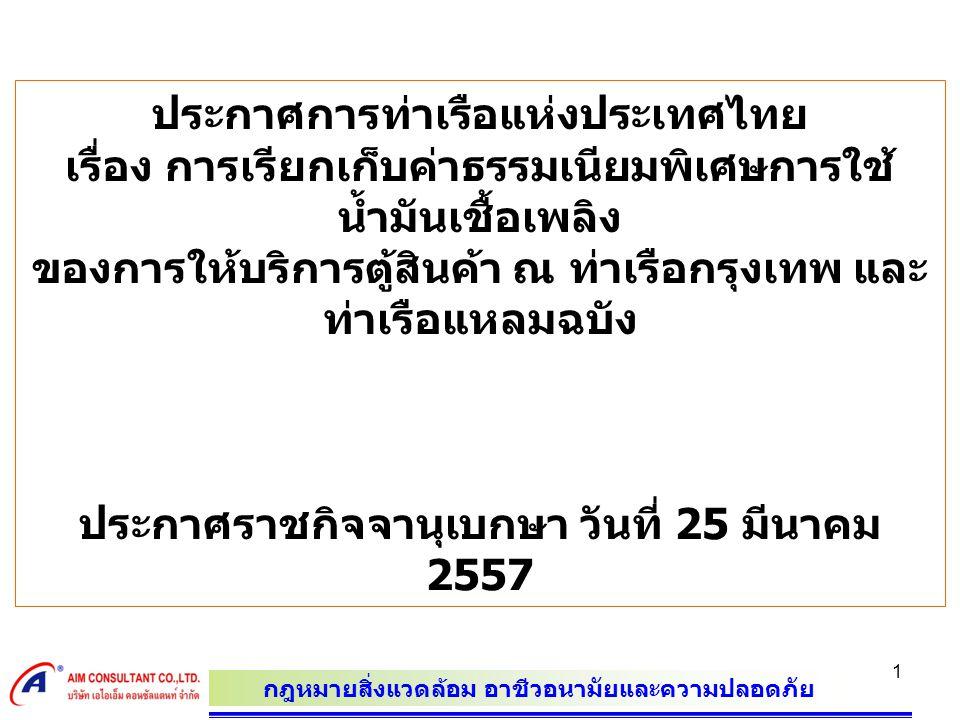 กฎหมายสิ่งแวดล้อม อาชีวอนามัยและความปลอดภัย 1 ประกาศการท่าเรือแห่งประเทศไทย เรื่อง การเรียกเก็บค่าธรรมเนียมพิเศษการใช้ น้ำมันเชื้อเพลิง ของการให้บริการตู้สินค้า ณ ท่าเรือกรุงเทพ และ ท่าเรือแหลมฉบัง ประกาศราชกิจจานุเบกษา วันที่ 25 มีนาคม 2557