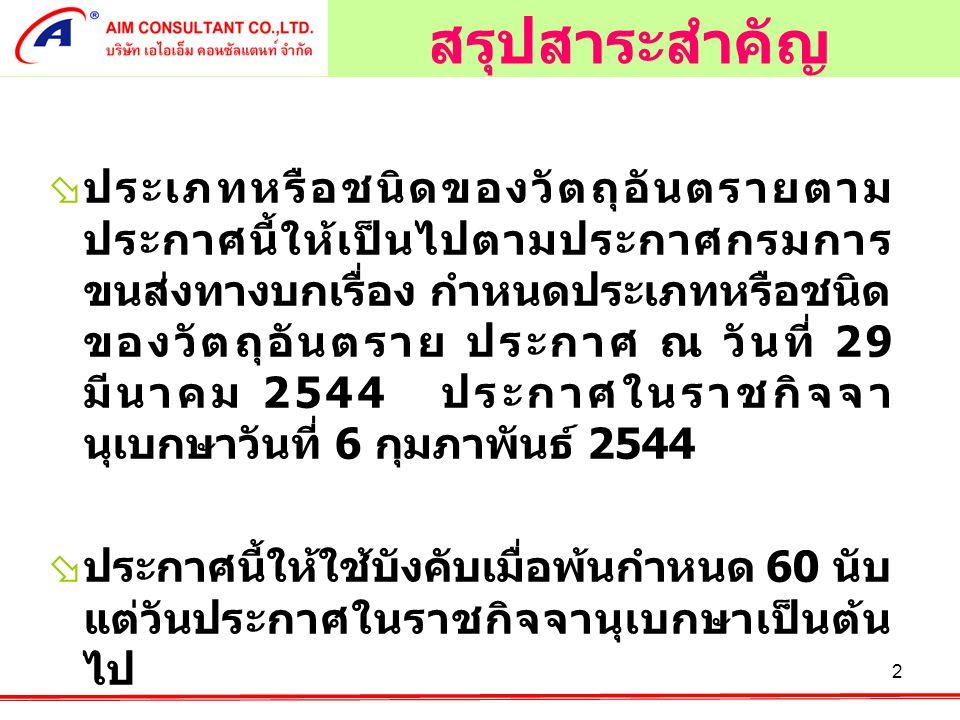 2 สรุปสาระสำคัญ  ประเภทหรือชนิดของวัตถุอันตรายตาม ประกาศนี้ให้เป็นไปตามประกาศกรมการ ขนส่งทางบกเรื่อง กำหนดประเภทหรือชนิด ของวัตถุอันตราย ประกาศ ณ วันที่ 29 มีนาคม 2544 ประกาศในราชกิจจา นุเบกษาวันที่ 6 กุมภาพันธ์ 2544  ประกาศนี้ให้ใช้บังคับเมื่อพ้นกำหนด 60 นับ แต่วันประกาศในราชกิจจานุเบกษาเป็นต้น ไป