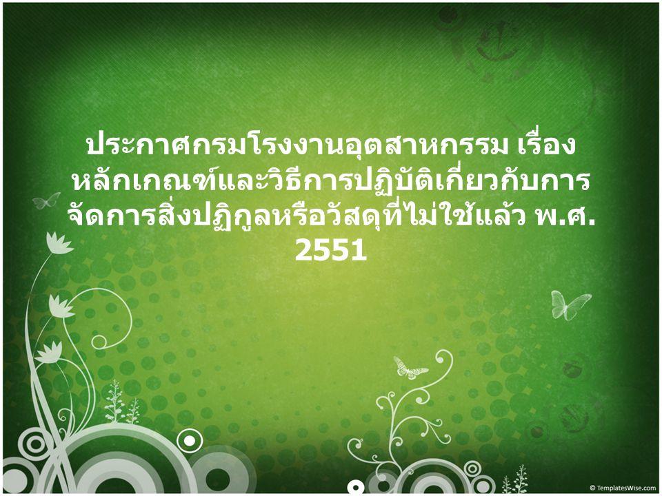 ลงราชกิจจานุเบกษาวันที่ 13 พฤศจิกายน 2551 มีผลใช้บังคับตั้งแต่วันถัดจากวัน ประกาศในราชกิจจานุเบกษาเป็นต้น ไป