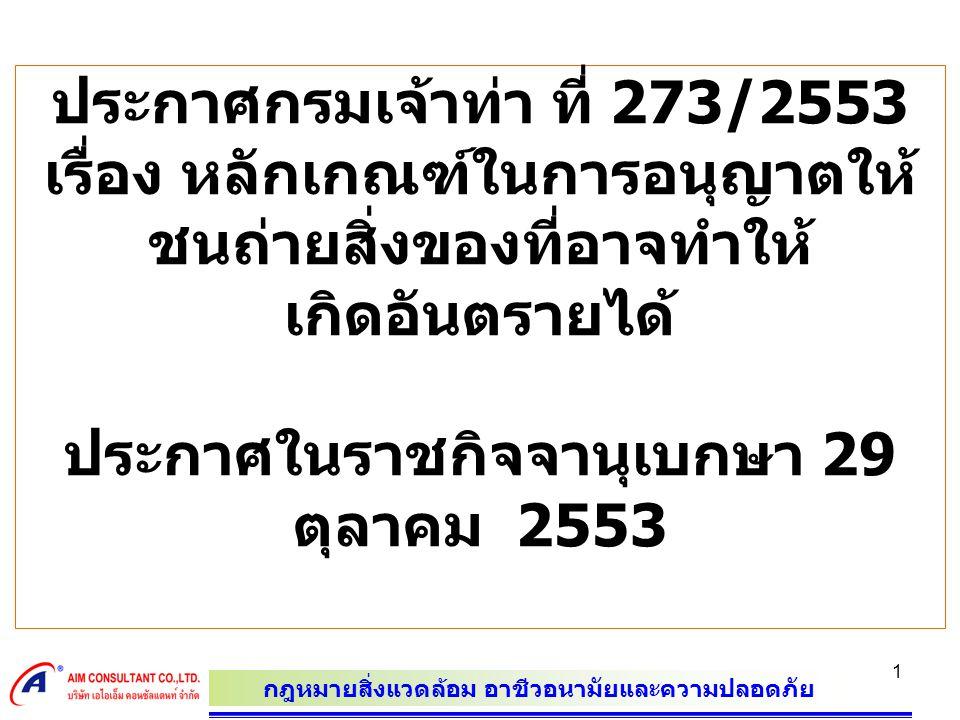 กฎหมายสิ่งแวดล้อม อาชีวอนามัยและความปลอดภัย 1 ประกาศกรมเจ้าท่า ที่ 273/2553 เรื่อง หลักเกณฑ์ในการอนุญาตให้ ชนถ่ายสิ่งของที่อาจทำให้ เกิดอันตรายได้ ประกาศในราชกิจจานุเบกษา 29 ตุลาคม 2553