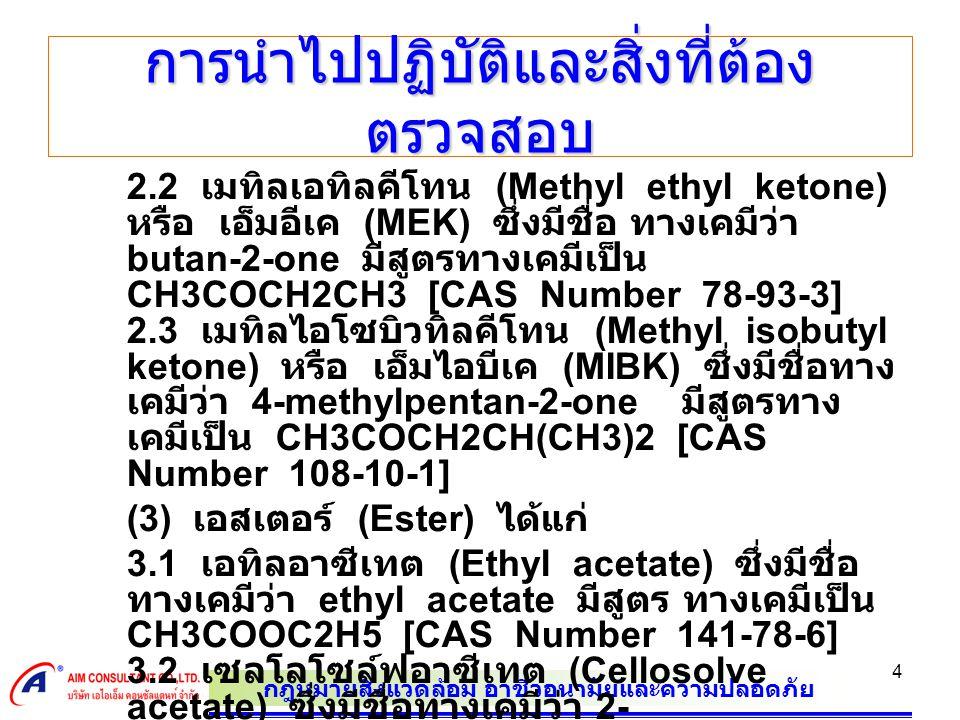 กฎหมายสิ่งแวดล้อม อาชีวอนามัยและความปลอดภัย 4 การนำไปปฏิบัติและสิ่งที่ต้อง ตรวจสอบ 2.2 เมทิลเอทิลคีโทน (Methyl ethyl ketone) หรือ เอ็มอีเค (MEK) ซึ่งม