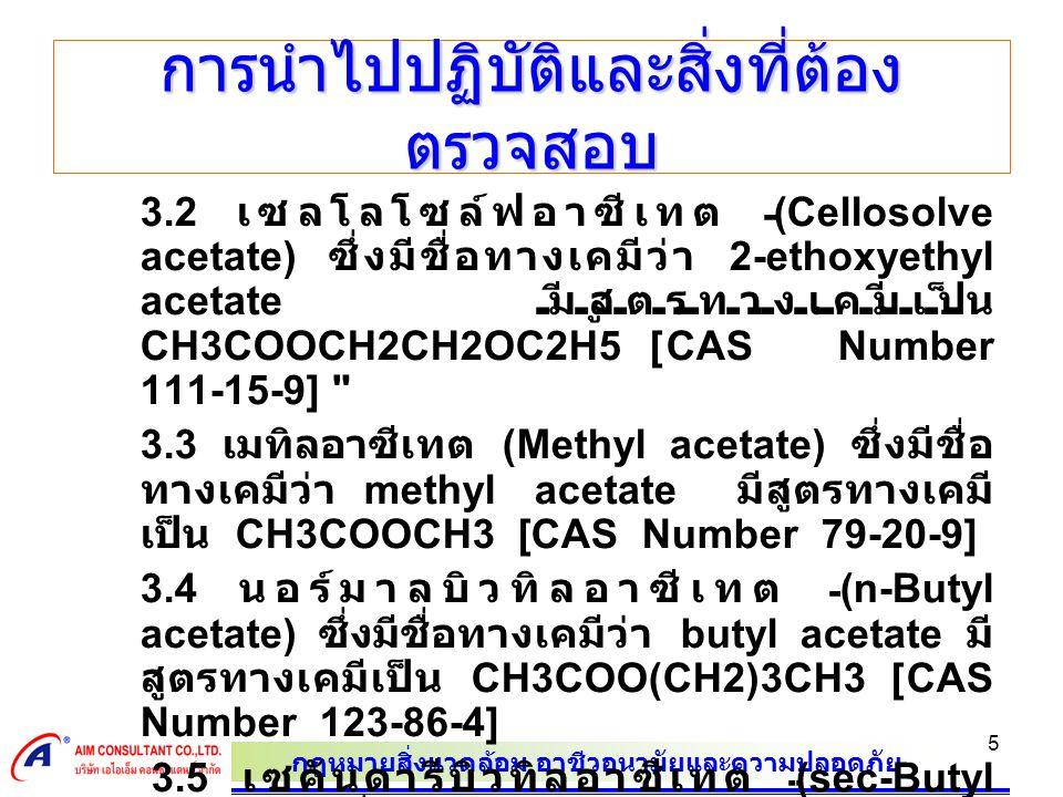 กฎหมายสิ่งแวดล้อม อาชีวอนามัยและความปลอดภัย 5 การนำไปปฏิบัติและสิ่งที่ต้อง ตรวจสอบ 3.2 เซลโลโซล์ฟอาซีเทต (Cellosolve acetate) ซึ่งมีชื่อทางเคมีว่า 2-e