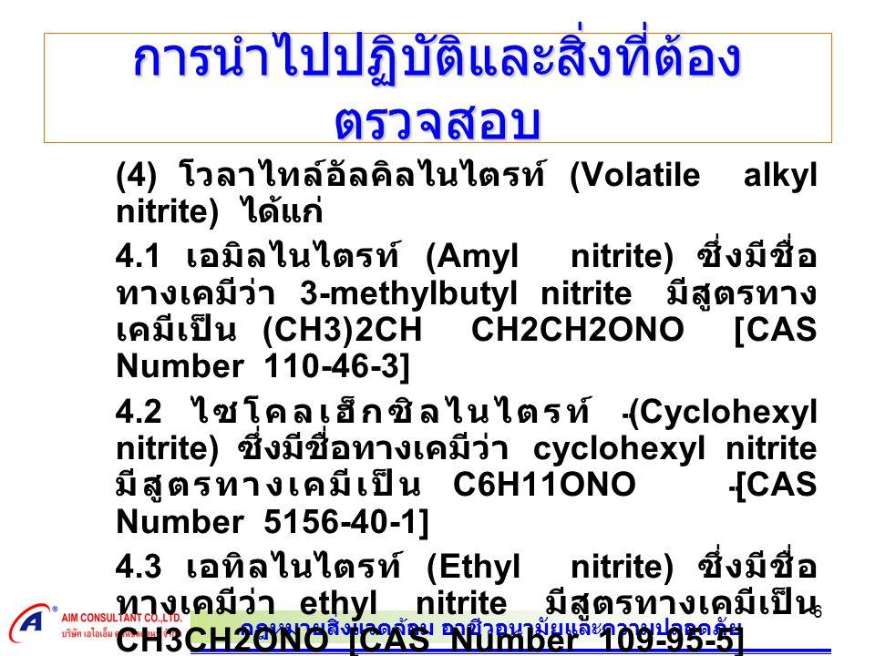 กฎหมายสิ่งแวดล้อม อาชีวอนามัยและความปลอดภัย 6 การนำไปปฏิบัติและสิ่งที่ต้อง ตรวจสอบ (4) โวลาไทล์อัลคิลไนไตรท์ (Volatile alkyl nitrite) ได้แก่ 4.1 เอมิล