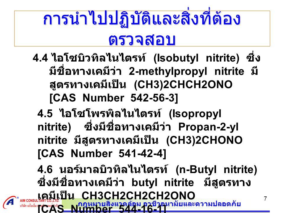 กฎหมายสิ่งแวดล้อม อาชีวอนามัยและความปลอดภัย 7 การนำไปปฏิบัติและสิ่งที่ต้อง ตรวจสอบ 4.4 ไอโซบิวทิลไนไตรท์ (Isobutyl nitrite) ซึ่ง มีชื่อทางเคมีว่า 2-me