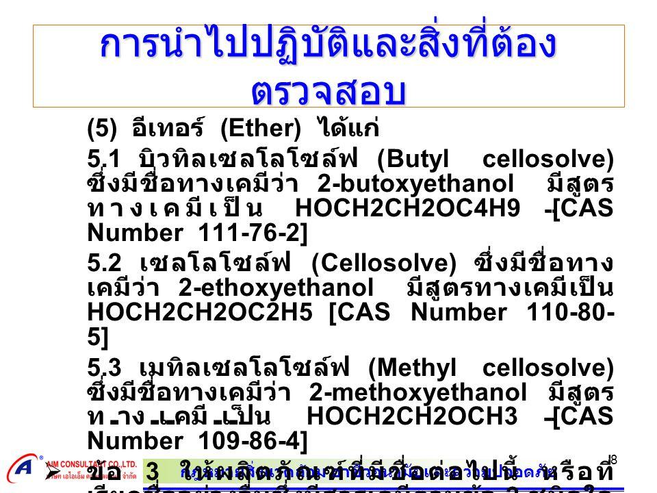 กฎหมายสิ่งแวดล้อม อาชีวอนามัยและความปลอดภัย 8 การนำไปปฏิบัติและสิ่งที่ต้อง ตรวจสอบ (5) อีเทอร์ (Ether) ได้แก่ 5.1 บิวทิลเซลโลโซล์ฟ (Butyl cellosolve)