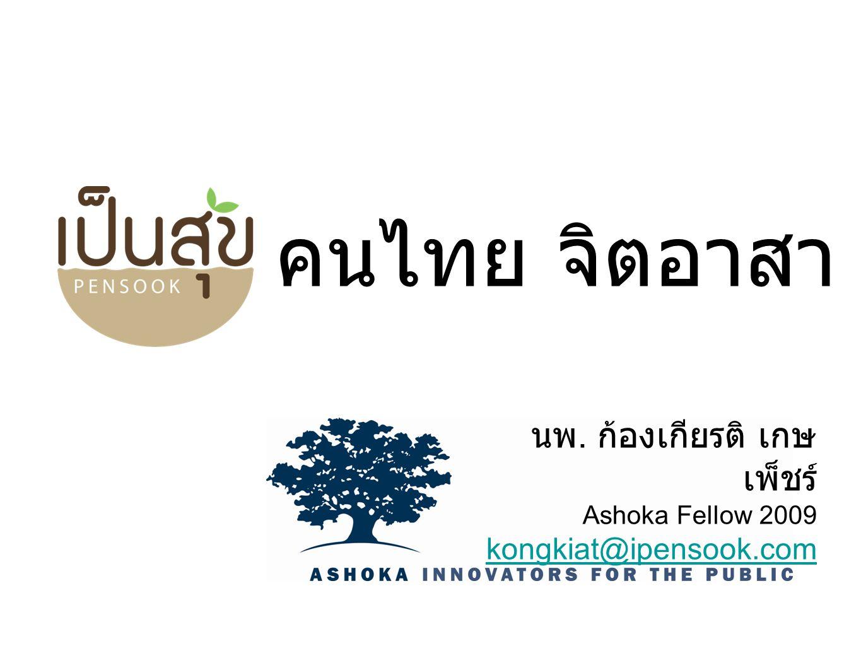 คนไทย จิตอาสา นพ. ก้องเกียรติ เกษ เพ็ชร์ Ashoka Fellow 2009 kongkiat@ipensook.com